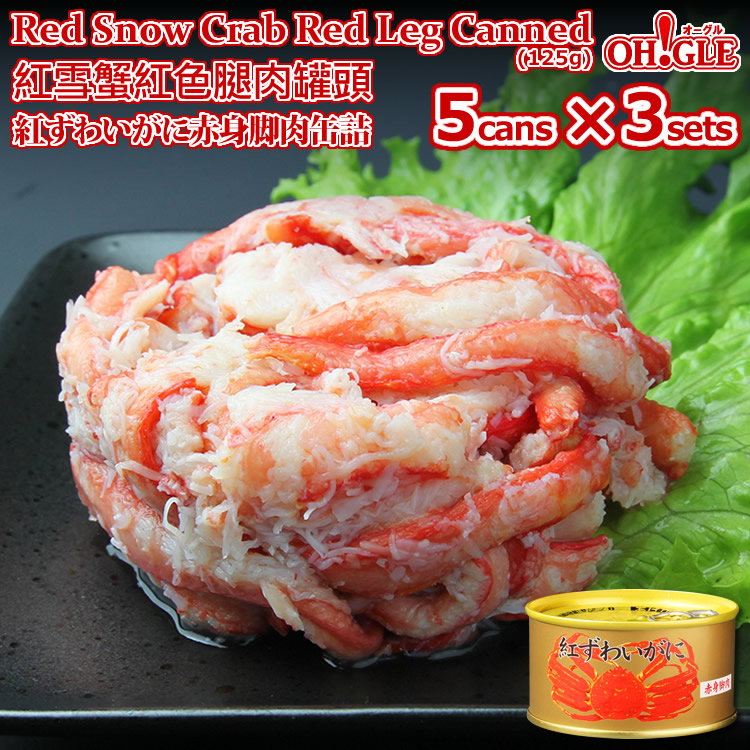 Red Snow Crab Red Leg Meat Canned (125g) 5-cans x 3-sets【海外向け限定】紅ずわいがに 赤身脚肉 缶詰 (125g) 5缶ギフト箱入 x 3セット