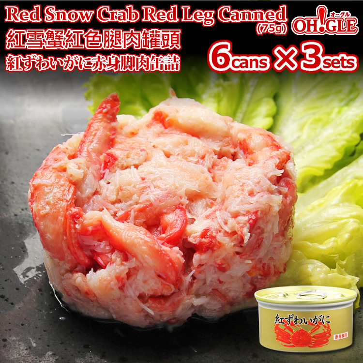 Red Snow Crab Red Leg Meat Canned (75g) 6-cans x 3-sets【海外向け限定】紅ずわいがに 赤身脚肉 缶詰 (75g) 6缶入 x 3セット
