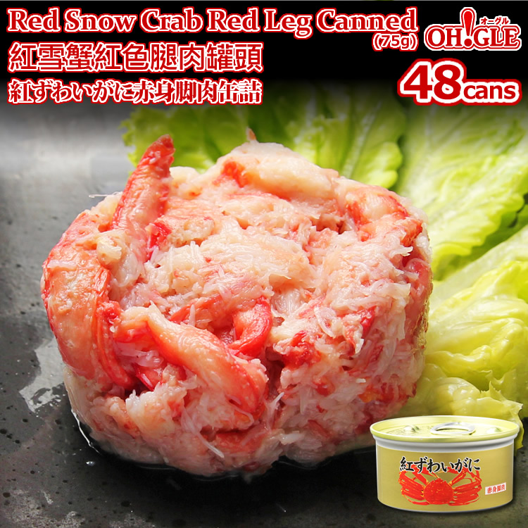 Red Snow Crab Red Leg Meat Canned (75g) 48-cans【海外向け限定】紅ずわいがに 赤身脚肉 缶詰 (75g) 48缶入