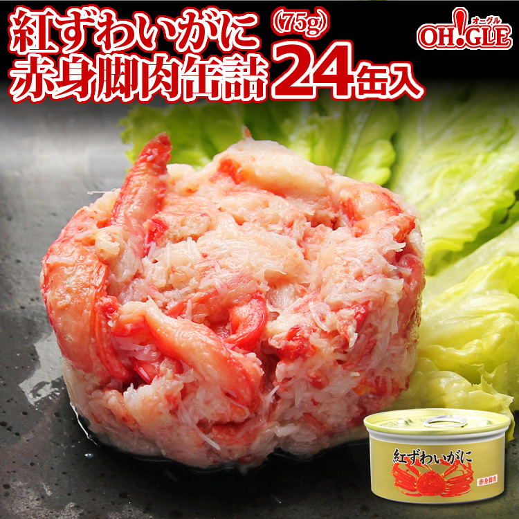 紅ずわいがに 赤身脚肉 缶詰(75g缶)24缶入【あす楽対応】【送料無料】