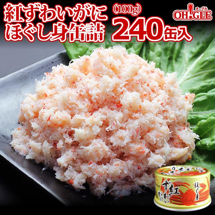 紅ずわいがに ほぐし身 缶詰(100g)240缶入【送料無料】