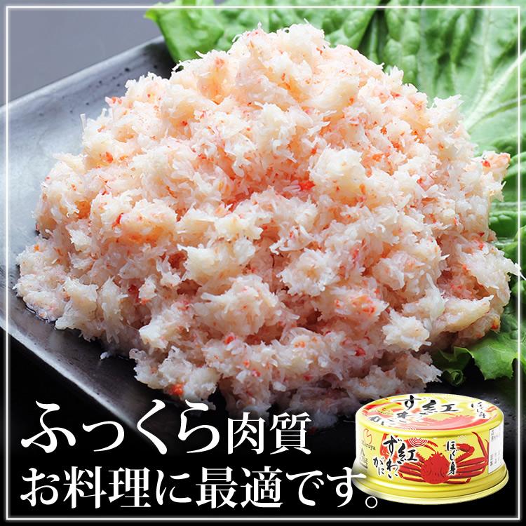 楽天市場】紅 ズワイガニ ほぐし身缶詰(55g) おためし3缶セット【送料 ...
