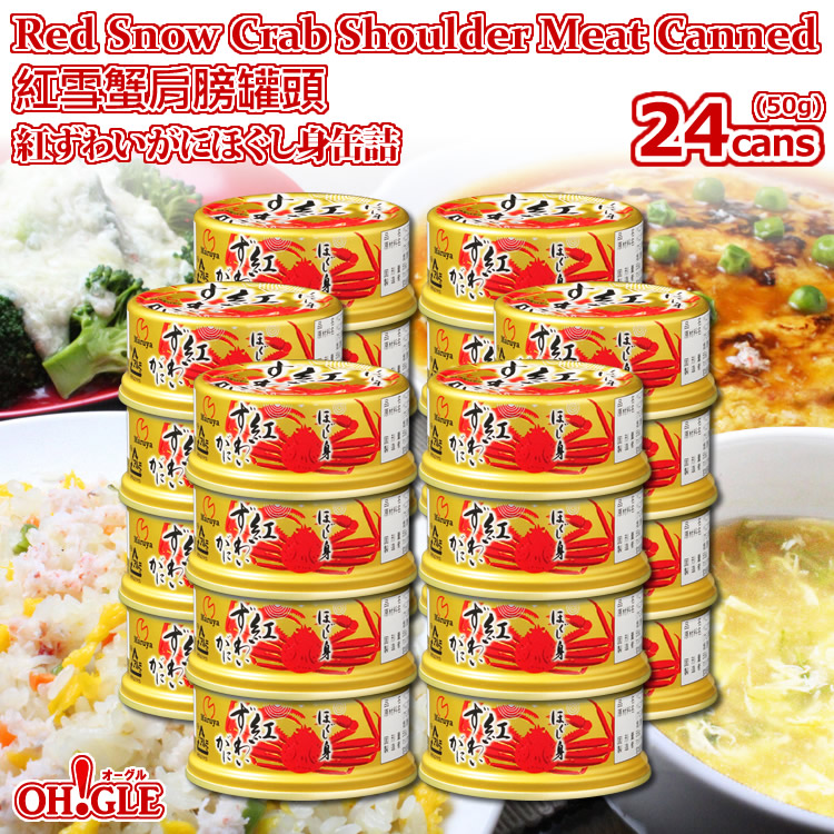 Red Snow Crab Shoulder meat canned (50g) 24-cans【海外向け限定】紅ずわいがに ほぐし身 缶詰 (50g) 24缶入