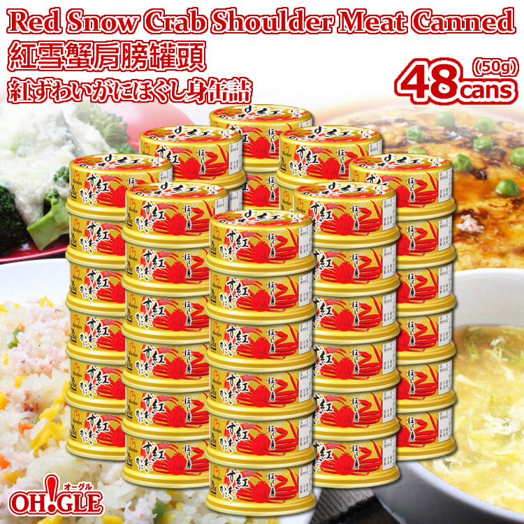 Red Snow Crab Shoulder meat canned (50g) 48-cans【海外向け限定】紅ずわいがに ほぐし身 缶詰 (50g) 48缶入