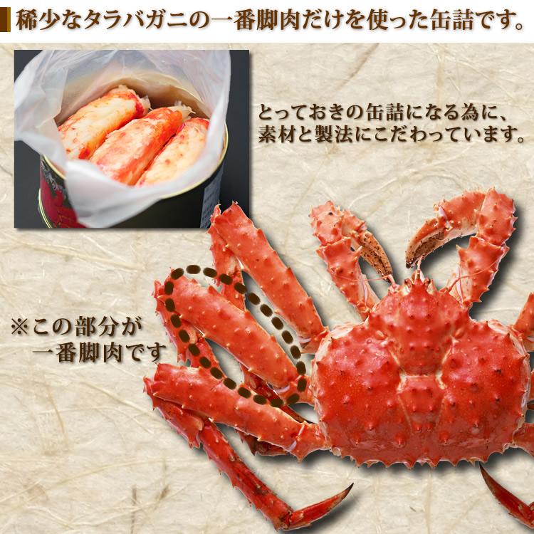 ▼かに缶詰>▼たらばがに 棒肉詰 缶詰 一番脚肉 100%