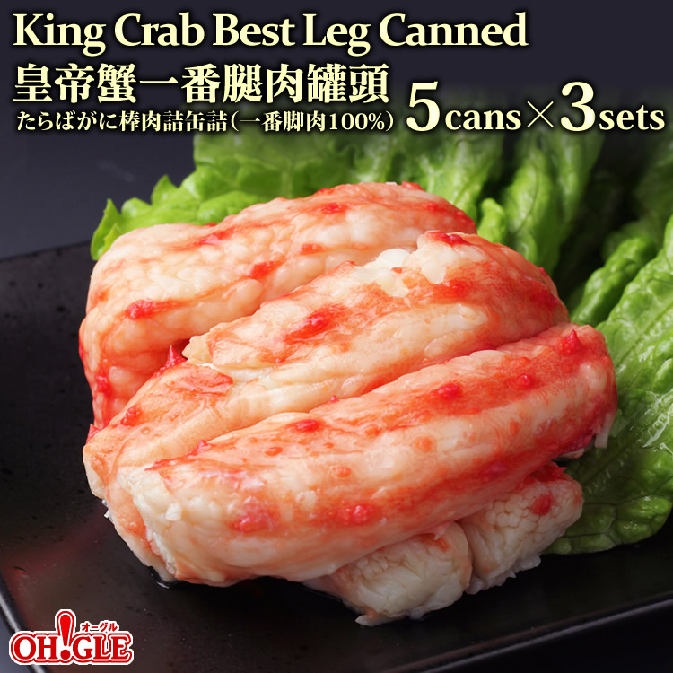 King Crab Best Leg Canned 5-cans x 3-sets【海外向け限定】 たらばがに 棒肉詰 缶詰 (一番脚肉100%) 5缶ギフト箱入 x 3セット