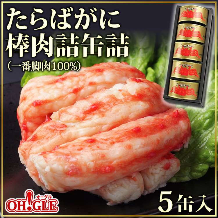 King Crab Best Leg Canned ( 5-Cans set in Gift Box ) [ International Delivery ]