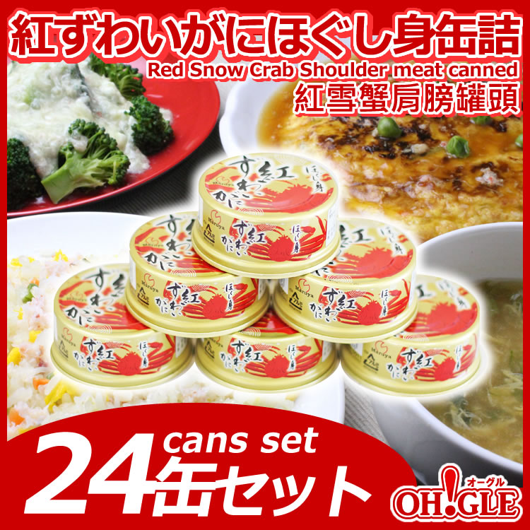 Red Snow Crab Shoulder meat canned (55g)  (24-Cans)