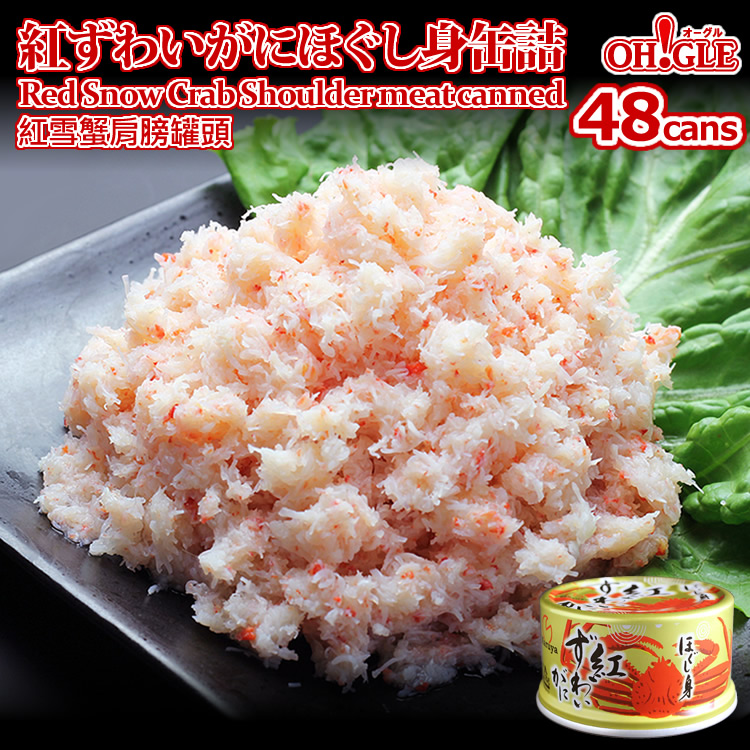 Red Snow Crab Shoulder meat canned (135g)  (48-Cans)