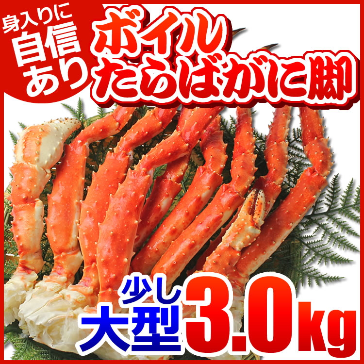 3 kg of box Rakuten delicacy meeting Shinjuku Isetan Yokohama Takashi Nagoya Maya Nihonbashi Mitsukoshi Head Office Osaka Hanshin Hakata Hankyu Department Store slightly larger than boiling たらばがに leg economy