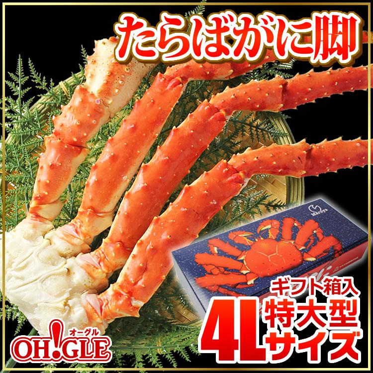 カニ缶詰の OH!GLE(オーグル) カニ ボイル たらばがに 脚 特大型 4Lサイズ【ギフト箱入】【送料無料】【あす楽対応】【タラバガニ たらばがに 蟹 かに たらば蟹 タラバ蟹】【4l 800g】