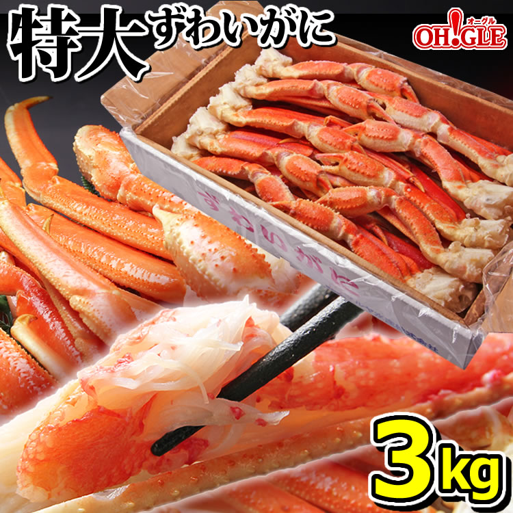 カニ 特大 ずわいがに 脚 3kg (3L・4Lサイズ)【送料無料】【あす楽対応】【 ズワイガニ 3kg 蟹 かに ズワイ蟹 脚 ボイル ギフト 3L 4L】