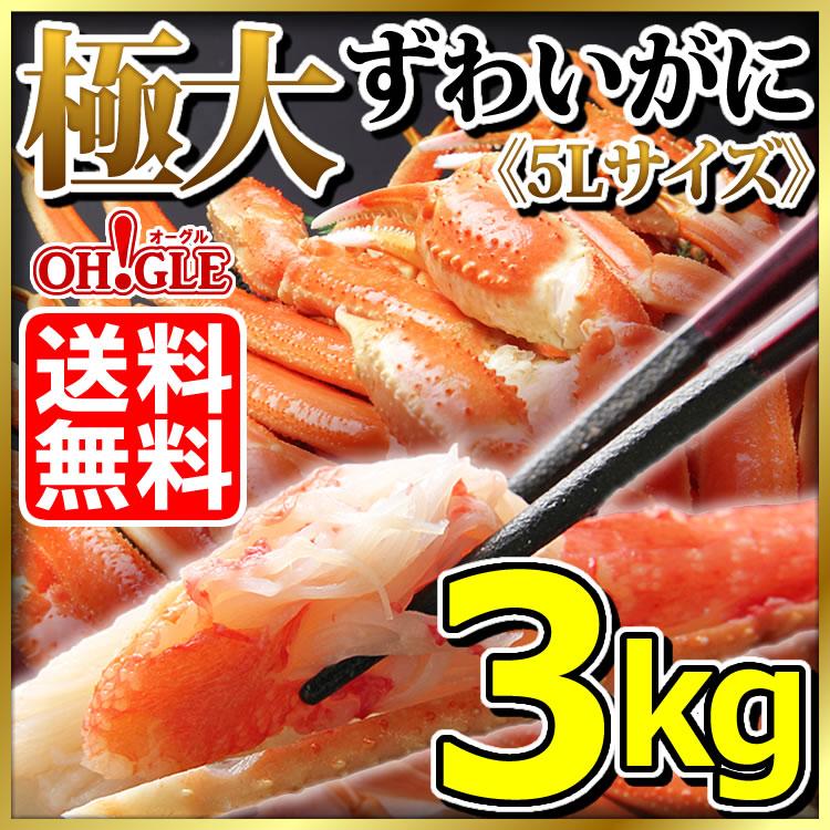 极大的zuwaigani腿3.0kg(5L尺寸)雪蟹3k 5L