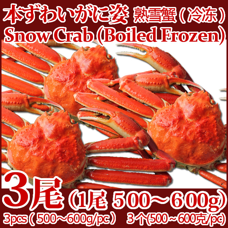 This snow crab figure three set Snow Crab (Boiled Frozen) 3pcs(500-600g/pc) (I cannot send it out to Japan)