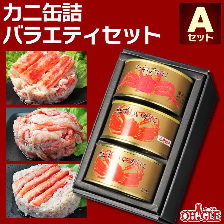 ▼かに缶詰>▼カニ缶詰バラエティセット