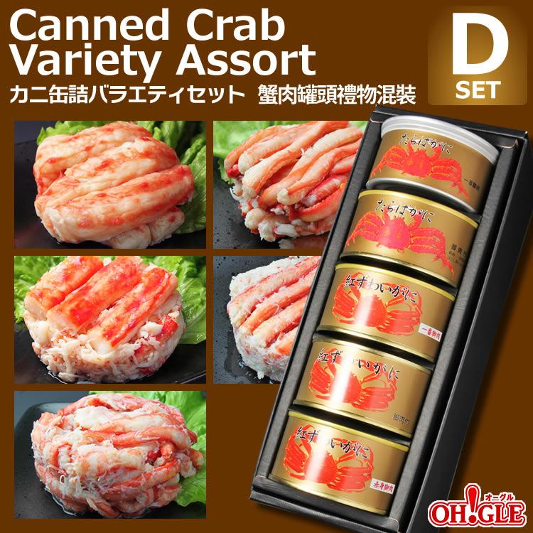 Canned Crab Variety Assort D-set【海外向け限定】カニ缶詰バラエティセット Dセット
