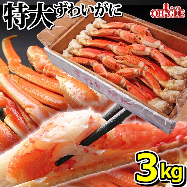 カニ 特大 ずわいがに 脚 3kg (3L・4Lサイズ)【送料無料】【あす楽対応】 3キロ ズワイガニ 蟹 かに ズワイ蟹 脚 ボイ…
