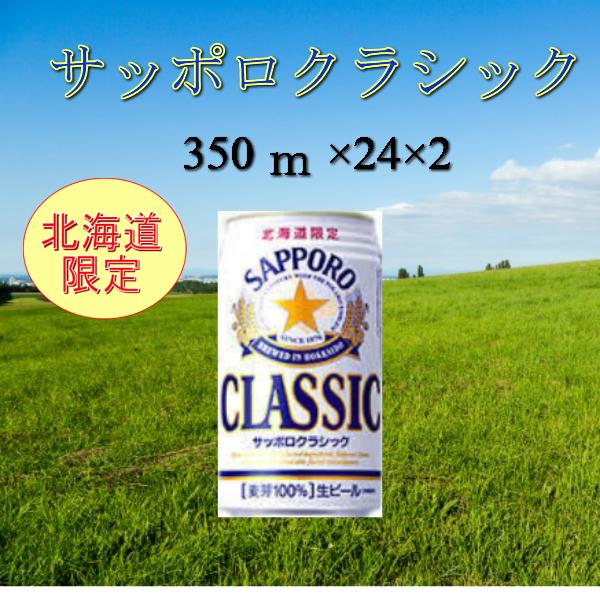 【お買い得送料1ケース分】 サッポロビール サッポロクラシック 350ml×24×2 まとめ買い お得 ギフト ジンギスカン