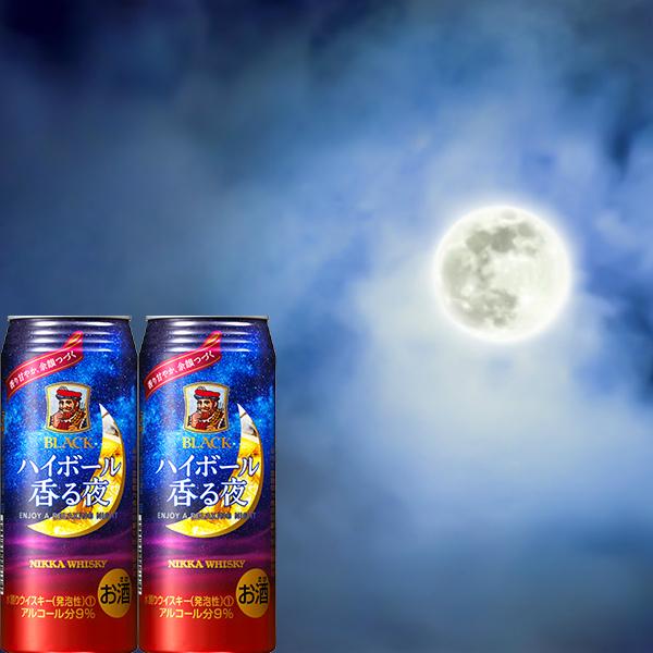 お得な 2ケースセット(500ml×24×2) ブラックニッカハイボール香る夜 限定缶  ハイボール ニッカウイスキー ニッカハイボール ギフト