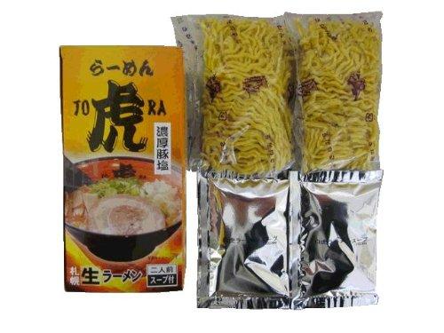 送料無料 らーめん虎 濃厚とん塩ラーメン 激安超特価 白虎 2食 北海道 ラーメン 日本産