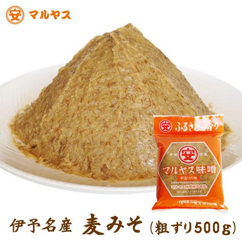 麦味噌500g(粗ずり)【ゆうメール対象】送料160円(通常350円)!愛媛の麦みそ国産原料,愛媛県産はだか麦、大豆100%使用