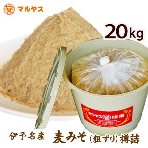 麦味噌20kg(粗ずり)無添加 樽詰愛媛の麦みそ国産原料—愛媛県産はだか麦、大豆100%使用で無添加