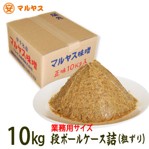 蔵出し直送_無添加!麦味噌10kg(粗ずり)段ボールケース詰愛媛の麦みそ国産原料―愛媛県産はだか麦100%使用