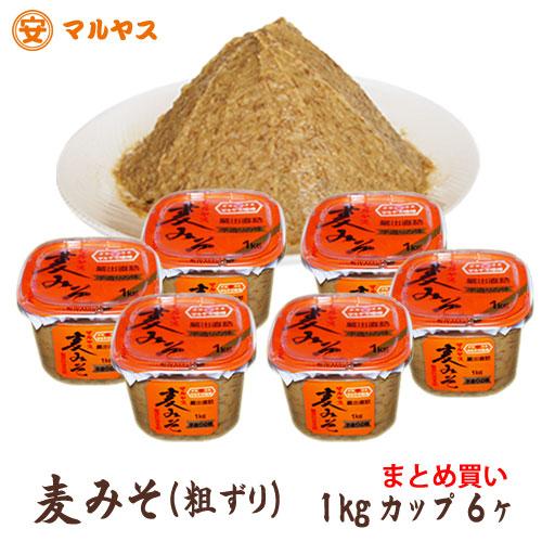 麹90%以上使用 香り 甘味 予約販売 こくが強い 高級味噌 麦味噌1kgカップ6個入り 愛媛の麦みそ国産原料―愛媛県産はだか麦 上品 大豆100%使用で無添加 粗ずり