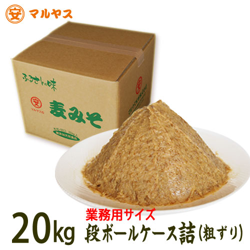 麦味噌20kg段ボールケース詰(粗ずり)愛媛の麦みそ国産原料―愛媛県産はだか麦、大豆100%使用、無添加生味噌