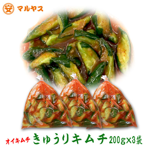 きゅうりのさわやかさとピリっとしたキムチならではのお漬物 オイキムチ【きゅうりキムチ】胡瓜キムチ 200g×3袋 1セット