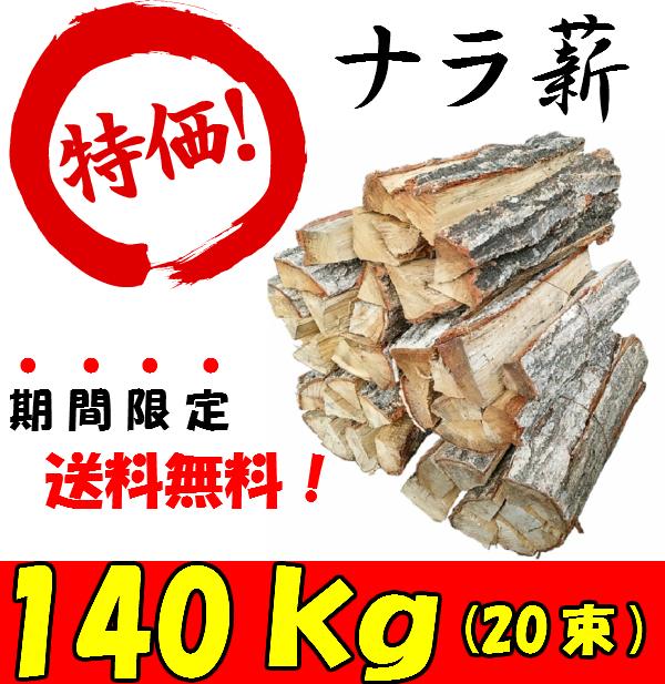 薪 送料無料 ナラ なら 楢 乾燥薪 約140kg(20束) キャンプ アウトドア 薪ストーブ 暖炉 広葉樹