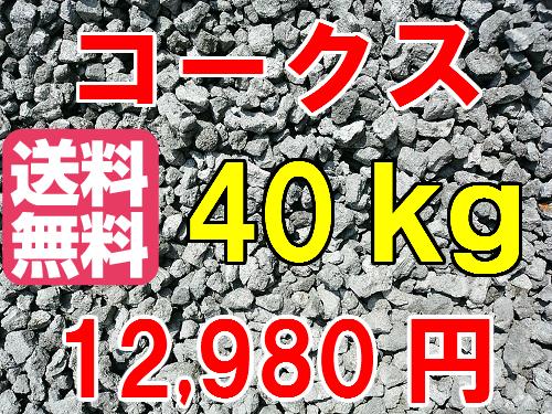 コークス 燃料 40kg 工業用燃料 ストーブ 石炭 ダルマストーブ