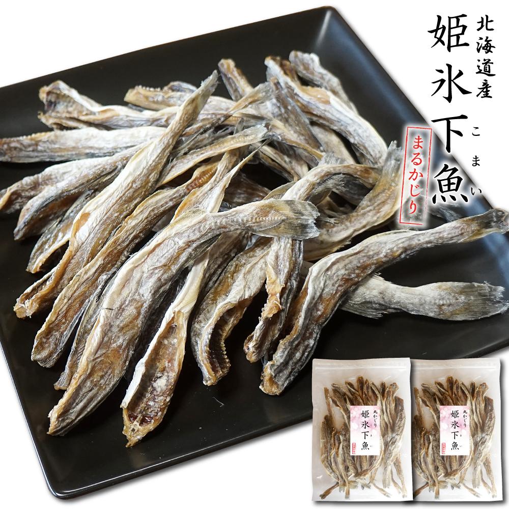 丸ごとそのまま食べられる氷下魚(コマイ/カンカイ) 干し 姫こまい まるかじり 130g×2袋 小さな 氷下魚 全て 食べられる コマイ おつまみ 珍味 北海道産 カンカイ