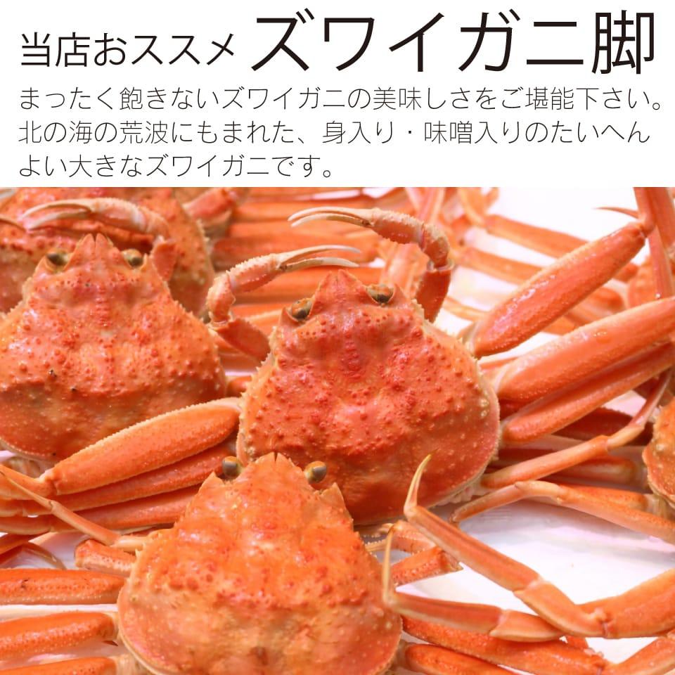 カニ ズワイガニ 約2.0kg ボイル済 ずわいがに 脚 足  ズワイ カニ 蟹