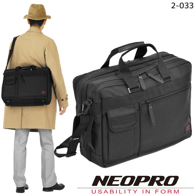 ネオプロ レッド EX ビジネスバッグ ブリーフケース エキスパンダブル 通勤 紳士 メンズ NEOPRO RED 2-033