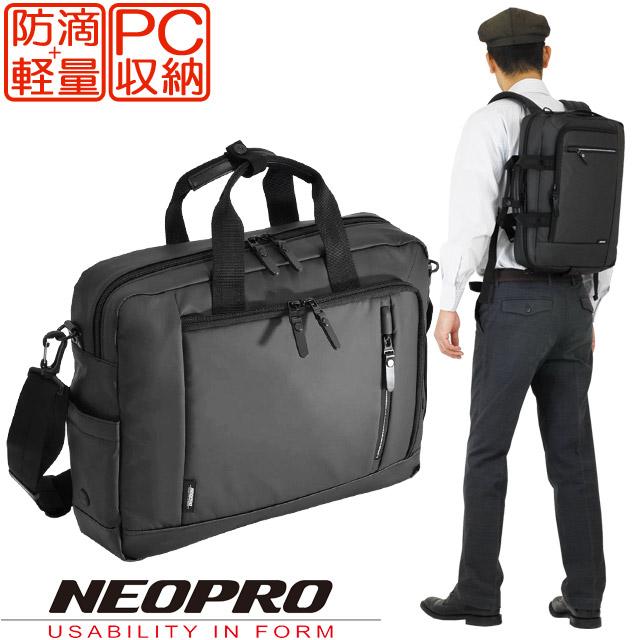 ネオプロ コミュート ライト ブリーフケース リュック ビジネスリュック 3WAY ブラック PC収納 通勤 出張 紳士 メンズ NEOPRO COMMUTE LIGHT 2-761