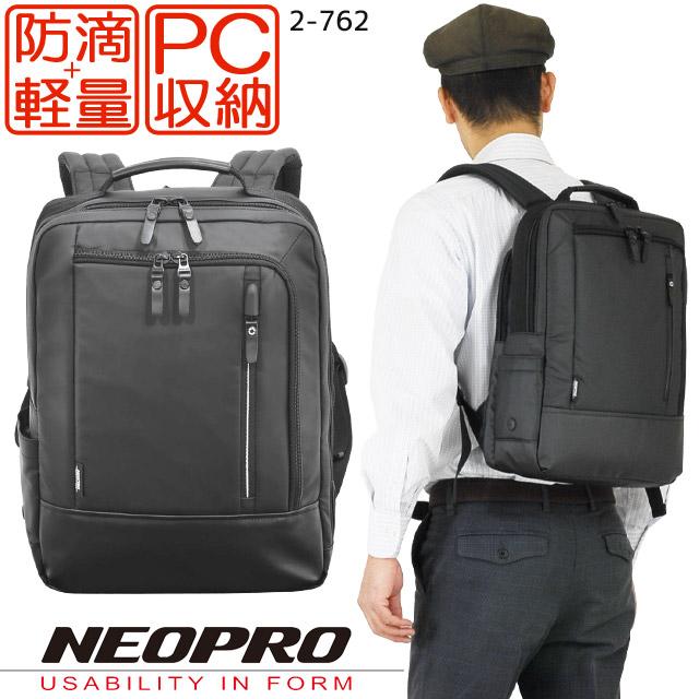 【11/12(月)13時までクーポン配布中!】ネオプロ コミュート ライト ビジネス リュック ビジネスリュック ブラック PC収納 通勤 出張 紳士 メンズ NEOPRO COMMUTE LIGHT 2-762