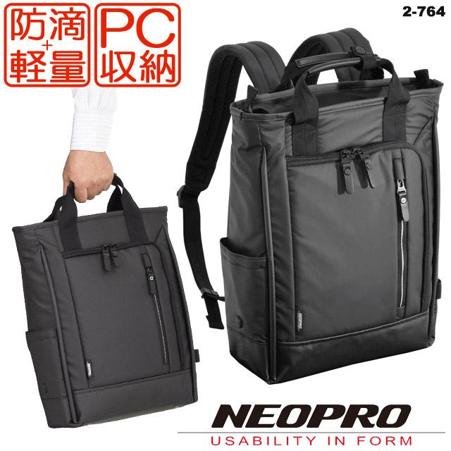ビジネス トートリュック ネオプロ コミュート ライト ブラック PC収納 NEOPRO COMMUTE LIGHT メンズ 通勤 2-764