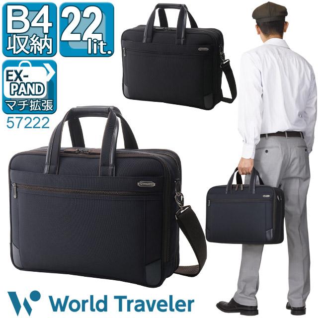 ワールドトラベラー ビジネスバッグ ブリーフケース ブラック/ネイビー 22リットル ギャラント エキスパンダブル メンズバッグ B4収納 World Traveler 通勤 紳士 57222