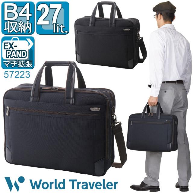 ワールドトラベラー ビジネスバッグ ブリーフケース ブラック/ネイビー 27リットル ギャラント エキスパンダブル メンズバッグ B4収納 World Traveler 通勤 紳士 57223
