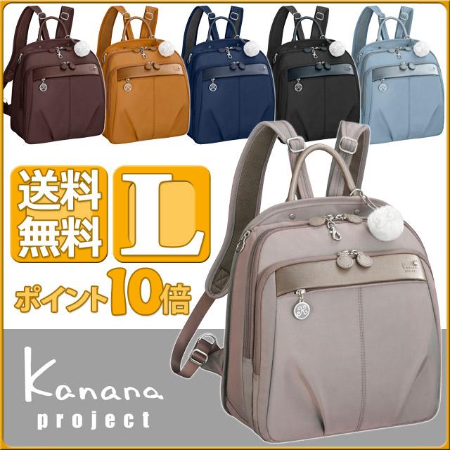 カナナ リュック Kanana カナナプロジェクト PJ1-3rd トラベルリュック (L) カナナリュック 竹内海南江 おしゃれ かなな 54785