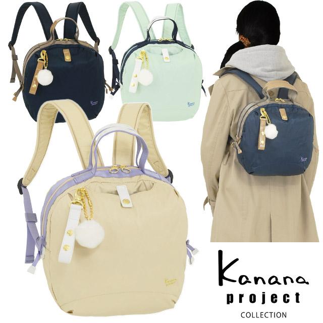 カナナプロジェクト コレクション リュックサック Kanana 全3色 7リットル VYG ベル2 軽量 竹内海南江 お洒落 かなな 55354