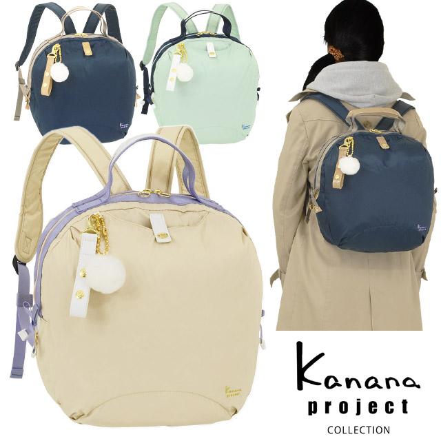 カナナプロジェクト コレクション リュック Kanana 全3色 12リットル VYG ベル2 エキスパンダブル 軽量 竹内海南江 お洒落 かなな 55355