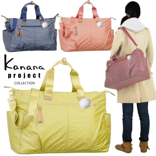 カナナプロジェクト コレクション ボストンバッグ Kanana VYG タッセル3 2WAY 斜め掛け 軽量 竹内海南江 お洒落 かなな 59896