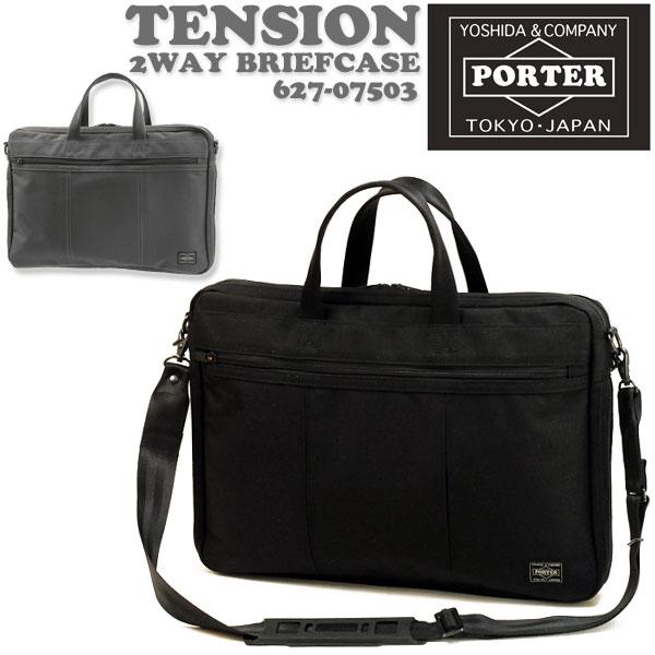 吉田カバン ポーター テンション ブリーフケース ビジネスバッグ エキスパンダブル ブラック PORTER TENSION 627-07503