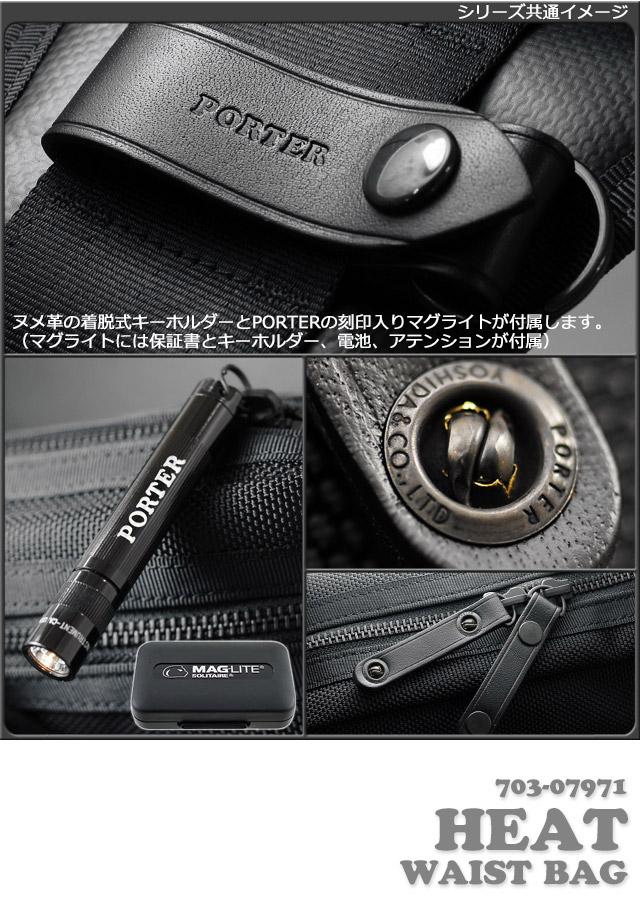 吉田カバン ポーター ヒート ウエストバッグ ボディバッグ ブラック PORTER HEAT 703 07971rdoCQxBeEW