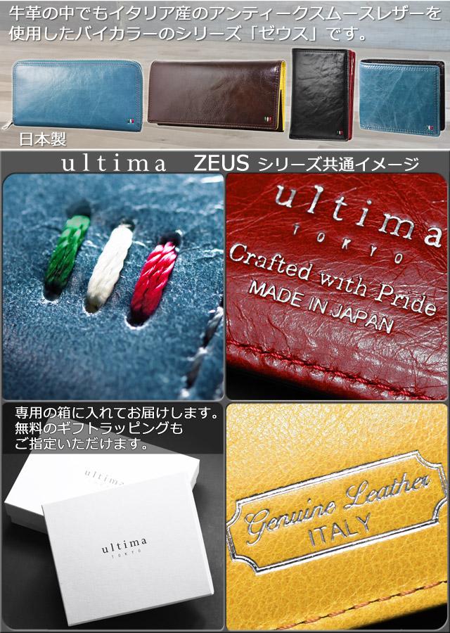 e77cbd5b44d5 メンズ財布カード入れ付きウルティマトーキョーultimaTOKYOゼウス2つ折り牛革イタリアンレザー全3