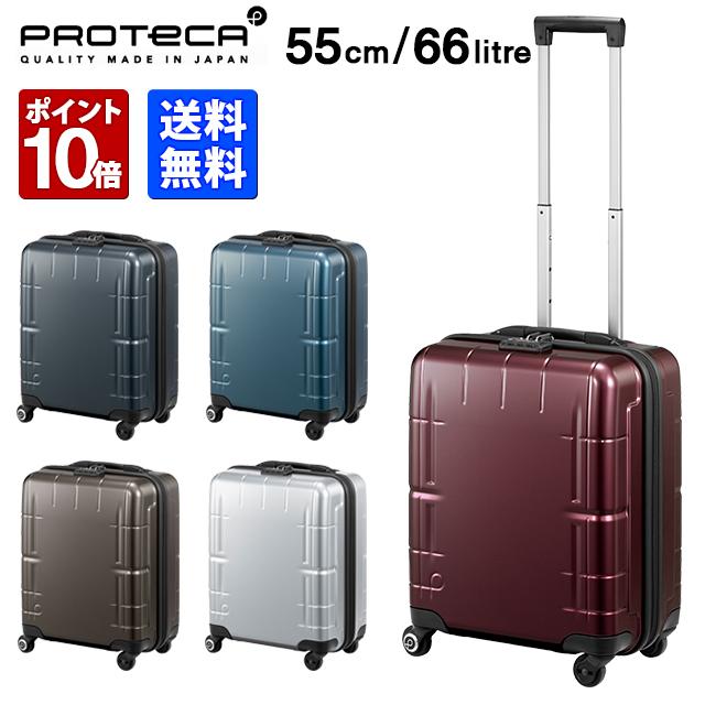 プロテカ スタリア ブイ スーツケース 55センチ 66リットル 4泊・5泊~1週間(7泊) 日本製 エース ACE PROTECA STARIA V キャリーケース 旅行 バッグ 02643