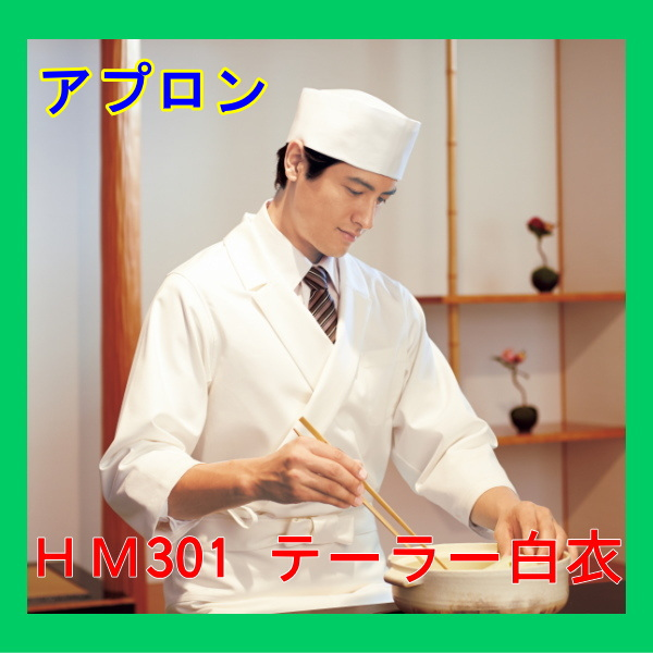 HM301-C/10 KAZEN カゼン 調理シャツ 和食コート 調理白衣 コックシャツ HM301 襟付き白衣【白衣】