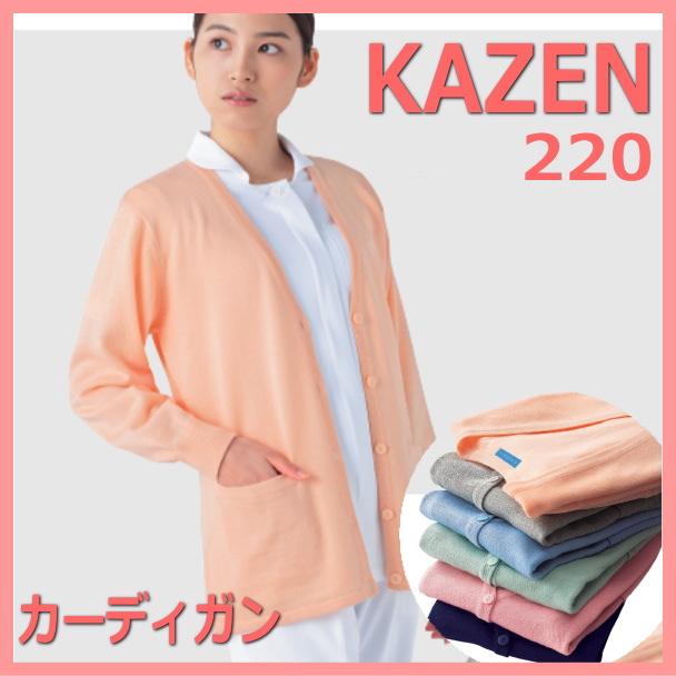 白衣 オーバーのアイテム取扱☆ 女性 220 KAZEN カゼン ナースの皆さんの声から生まれた 快適 新作 高機能カーディガン ロング丈なので寒さ対策も万全カーディガン カーディガン